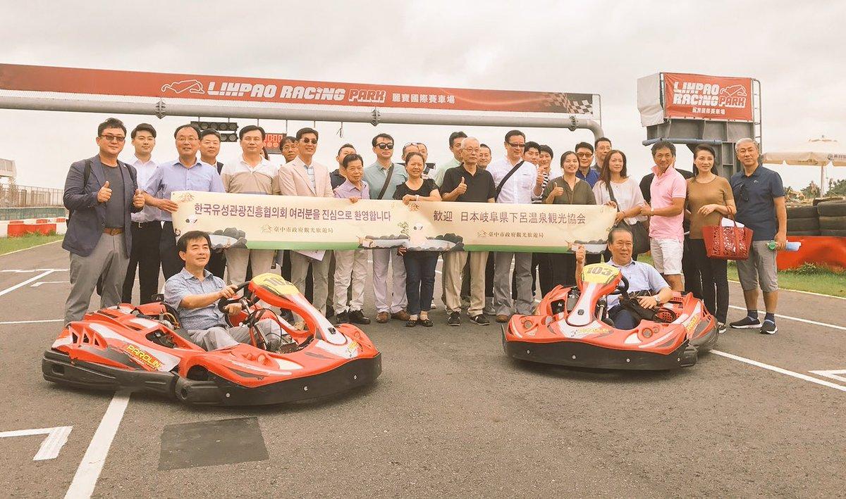 Lihpao Racing Park